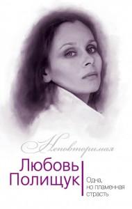 Книга Любовь Полищук. Одна, но пламенная, страсть
