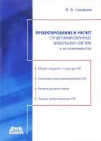 Книга Проектирование и расчет структурированных кабельных систем и их компонентов