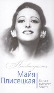 Книга Майя Плисецкая. Богиня русского балета