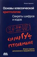 Книга Основы классической криптологии. Секреты шифров и кодов
