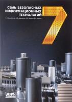 Книга Семь безопасных информационных технологий