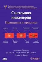 Книга Системная инженерия. Принципы и практика