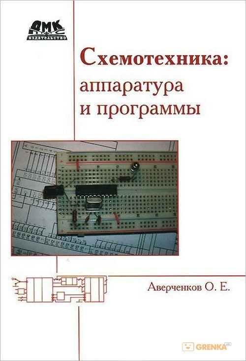 Купить Схемотехника. Аппаратура и программы, Олег Аверченков, 978-5-97060-585-1
