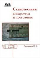 Книга Схемотехника. Аппаратура и программы
