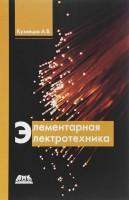 Книга Элементарная электротехника