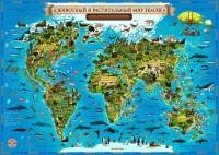 Книга Карта 'Животный и растительный мир'
