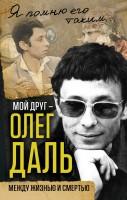Книга Мой друг – Олег Даль. Между жизнью и смертью