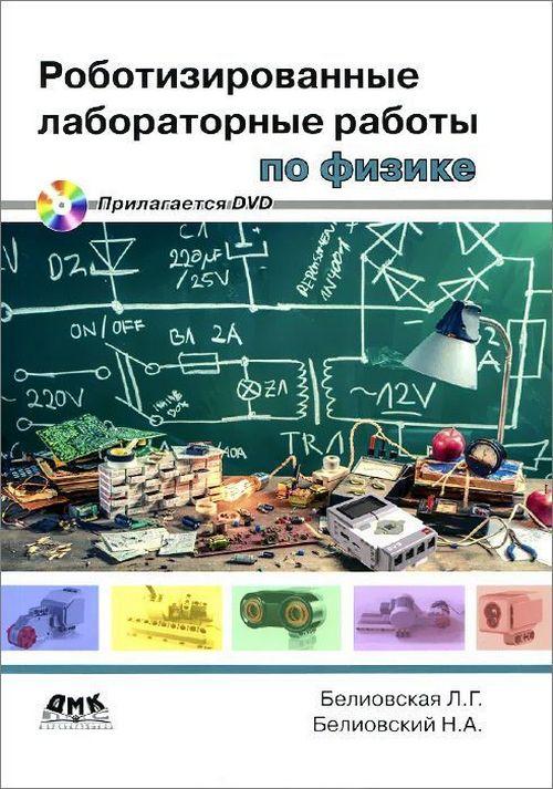 Купить Роботизированные лабораторные работы по физике. Пропедевтический курс физики (+DVD), Александр Белиовский, 978-5-97060-378-9