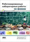 Книга Роботизированные лабораторные работы по физике. Пропедевтический курс физики (+DVD)