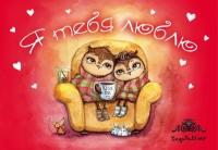 Книга Магнитная открытка 'Совы. Я тебя люблю'