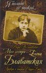 Книга Моя сестра - Елена Блаватская