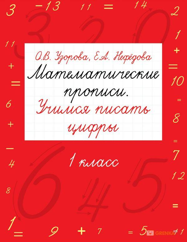 Купить Математические прописи. Учимся писать цифры. 1 класс, Елена Нефедова, 978-5-17-024665-6