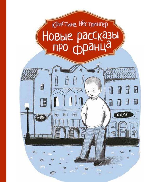 Купить Новые рассказы про Франца, Кристине Нестлингер, 978-5-00083-389-6, 978-5-905876-62-2