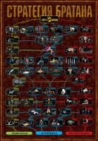 Подарок Плакат со скретч-слоем 'Стратегия братана'