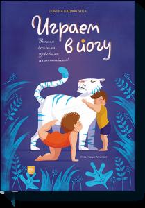 Книга Играем в йогу
