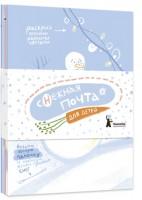 Книга Комплект открыток 'Снежная почта для детей' 10 шт.