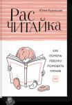 Книга Расчитайка. Как помочь ребенку полюбить чтение