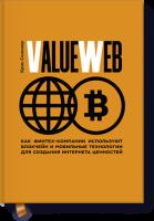 Книга ValueWeb. Как финтех-компании используют блокчейн и мобильные технологии для создания интернета ценностей