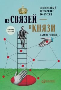 Книга Из связей - в князи. Или современный нетворкинг по-русски