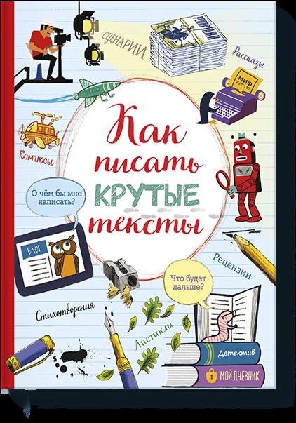 Купить Как писать крутые тексты, Луи Стоуэлл, 978-5-00100-998-6