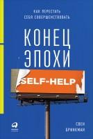Книга Конец эпохи self-help. Как перестать себя совершенствовать