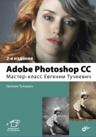 Книга Adobe Photoshop CC. Мастер-класс Евгении Тучкевич