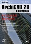 Книга ArchiCAD 20 в примерах. Русская версия