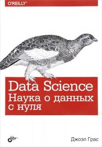 Книга Data Science. Наука о данных с нуля