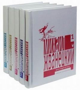Книга Михаил Жванецкий. Собрание произведений в 5-ти томах