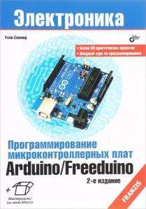 Книга Программирование микроконтроллерных плат Arduino/Freeduino