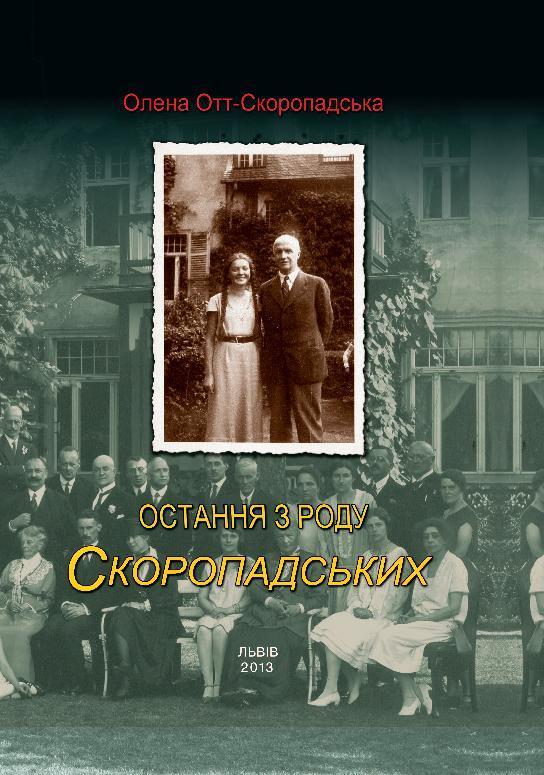 Купить Остання з роду Скоропадських, Олена Отт-Скоропадська, 978-966-8853-33-3