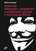 Книга Искусство легального, анонимного и безопасного доступа к ресурсам Интернета