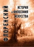 Книга История и философия искусства