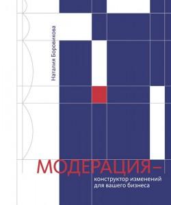 Книга Модерация - конструктор изменений для вашего бизнеса