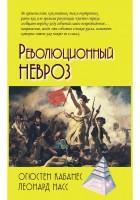 Книга Революционный невроз