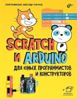 Книга Scratch и Arduino для юных программистов и конструкторов