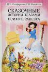 Книга Сказочные истории глазами психотерапевта