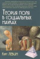 Книга Теория поля в социальных науках