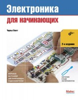 Книга Электроника для начинающих