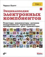 Книга Энциклопедия электронных компонентов. Том 1