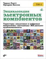 Книга Энциклопедия электронных компонентов. Том 2