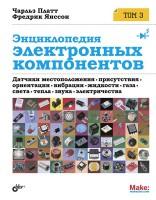Книга Энциклопедия электронных компонентов. Том 3