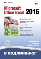 Книга Microsoft Office Excel 2016