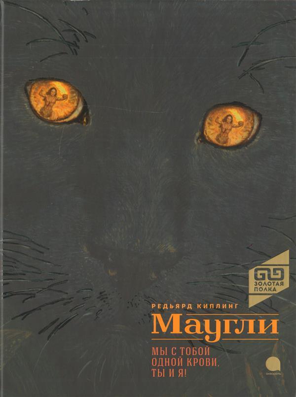 Купить Маугли, Редьярд Киплинг, 978-5-9909927-7-1