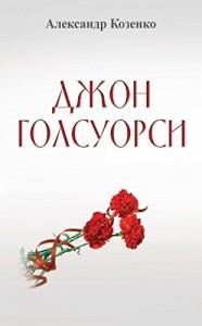Книга Джон Голсуорси. Жизнь, любовь, искусство