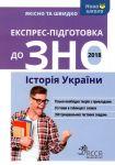 Книга Експрес-підготовка до ЗНО. Історія України