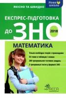 Книга Експрес-підготовка до ЗНО. Математика