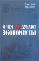 Книга О чем не думают экономисты