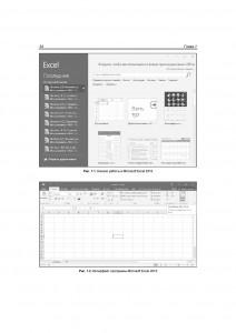 фото страниц Программирование на VBA в Excel 2016. Самоучитель #5