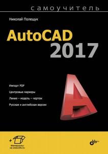 Книга Самоучитель AutoCAD 2017